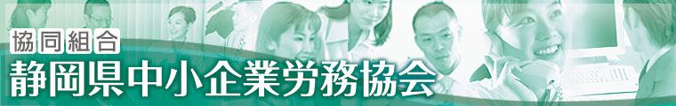 協同組合 静岡県中小企業労務協会